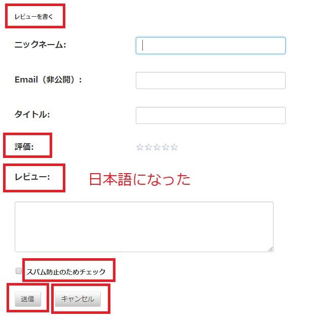 日本語化されたWP Customer Reviewsのレビュー投稿フォーム画像