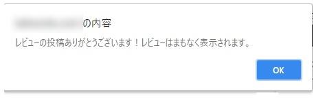 日本語化されたWP Customer Reviewsのポップアップメッセージの画像