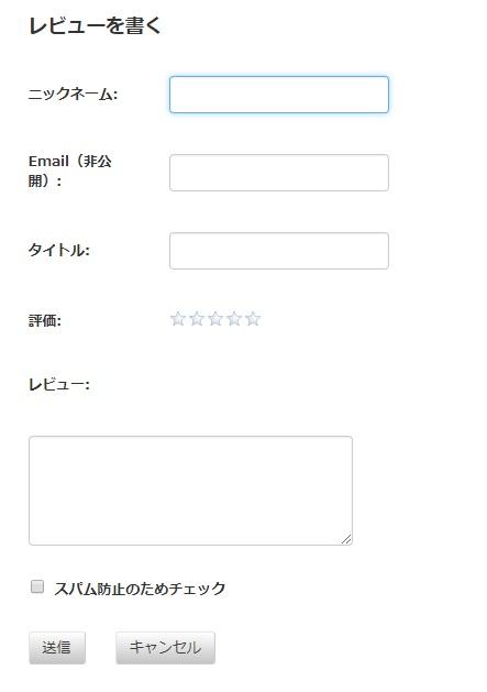 WP Customer Reviewsのレビュー入力フォームにCSSカスタマイズをした後の画像