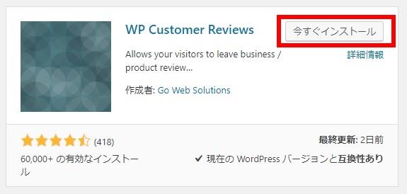 ダッシュボードからWP Customer Reviewsを追加する画像