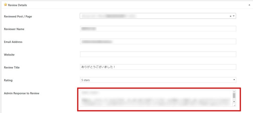 WP Customer Reviewsの各レビュー編集画面にある管理者からの返信入力ボックスの画像