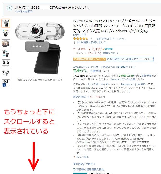 Amazon商品ページ基本情報のキャプチャ画像