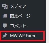 WordPress管理画面に表示されたMW WP Formメニューの画像