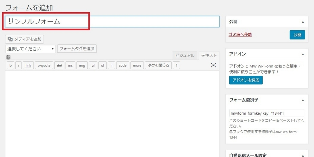 MW WP Formの新規作成フォームの名前を入力する画面の画像