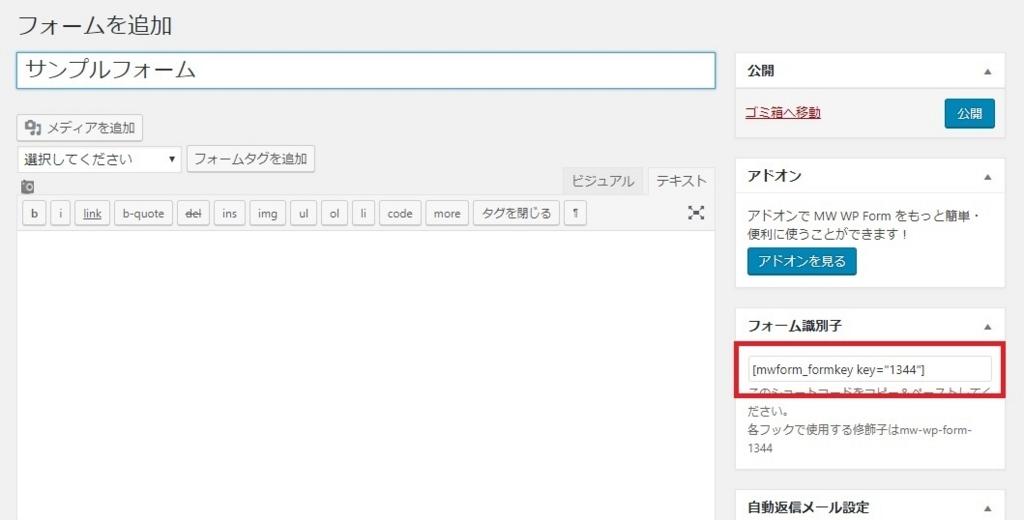 MW WP Formの編集画面で「フォーム識別子」=「ショートコード」が表示されている画像