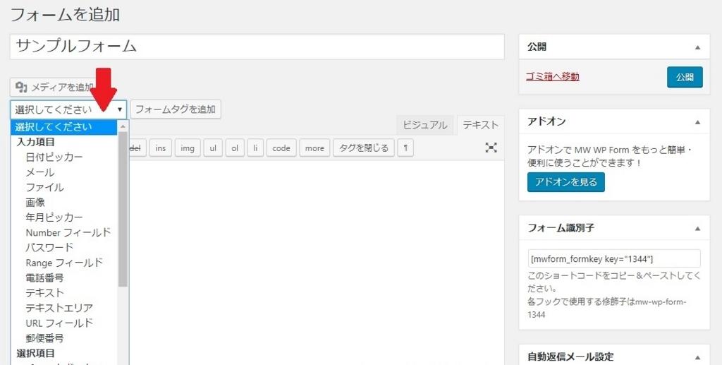MW WP Formの編集画面でフォームタグがドロップダウンリストで表示されている画像