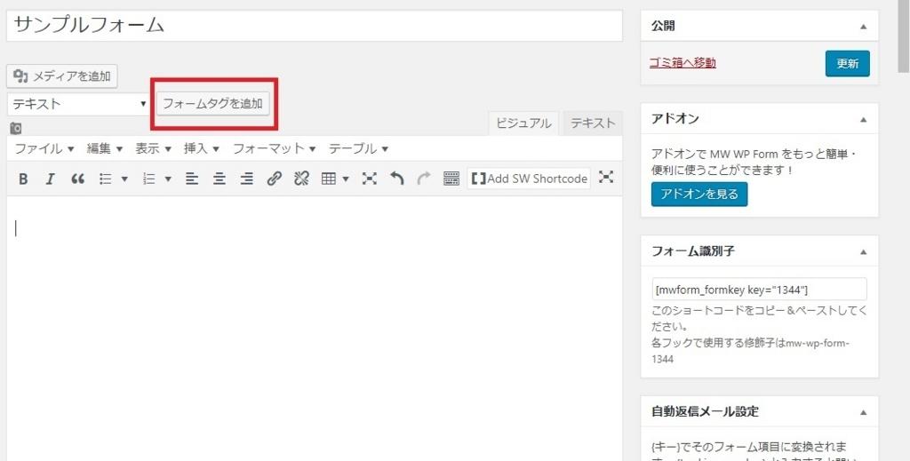 MW WP Formの編集画面にある「フォームタグを追加」ボタンの画像