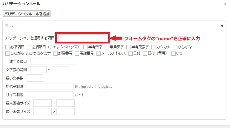 MW WP Formのバリテーションルール入力画面の画像