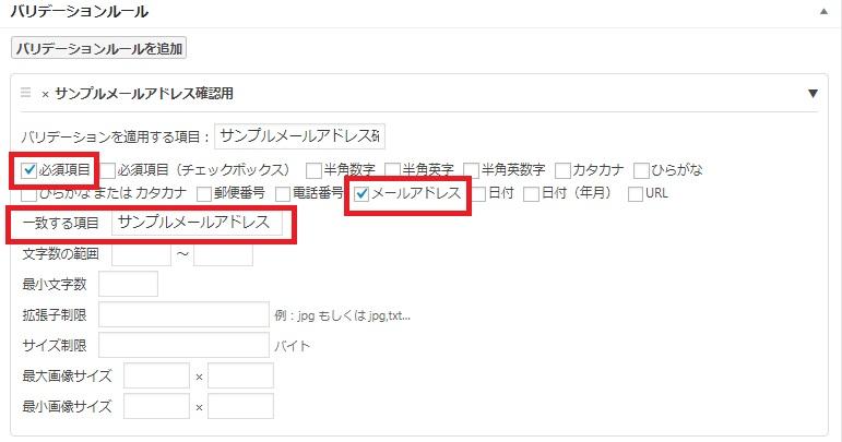 MW WP Formのメールアドレス確認フォームのバリテーションルール設定例の画像