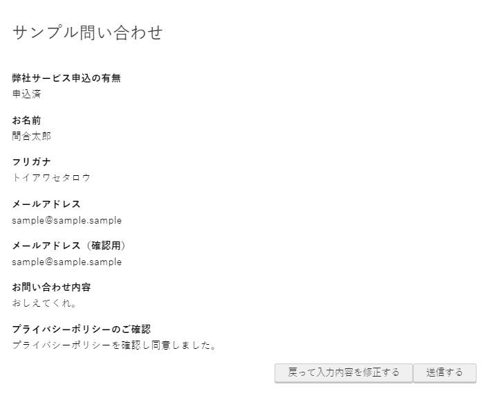 MW WP Formの入力内容確認画面の画像