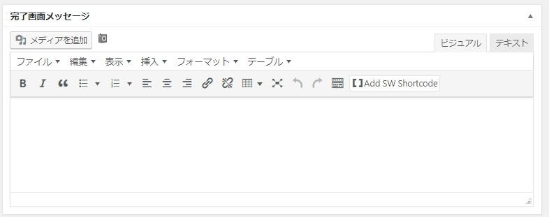 MW WP Formの完了画面メッセージ入力欄の画像