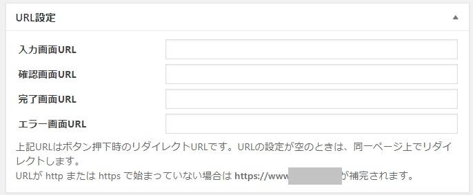 MW WP FormのURL設定ダイアログの画面