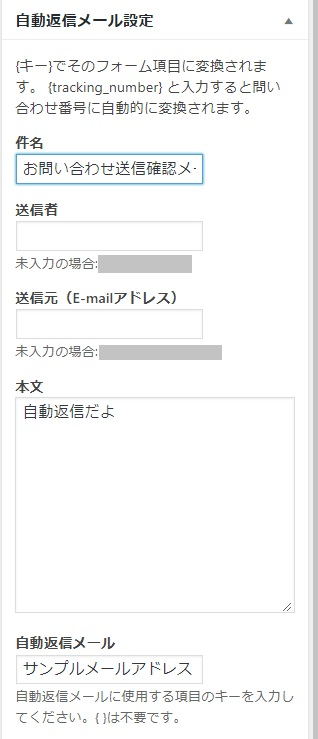 MW WP Formの自動返信メール設定画面の画像