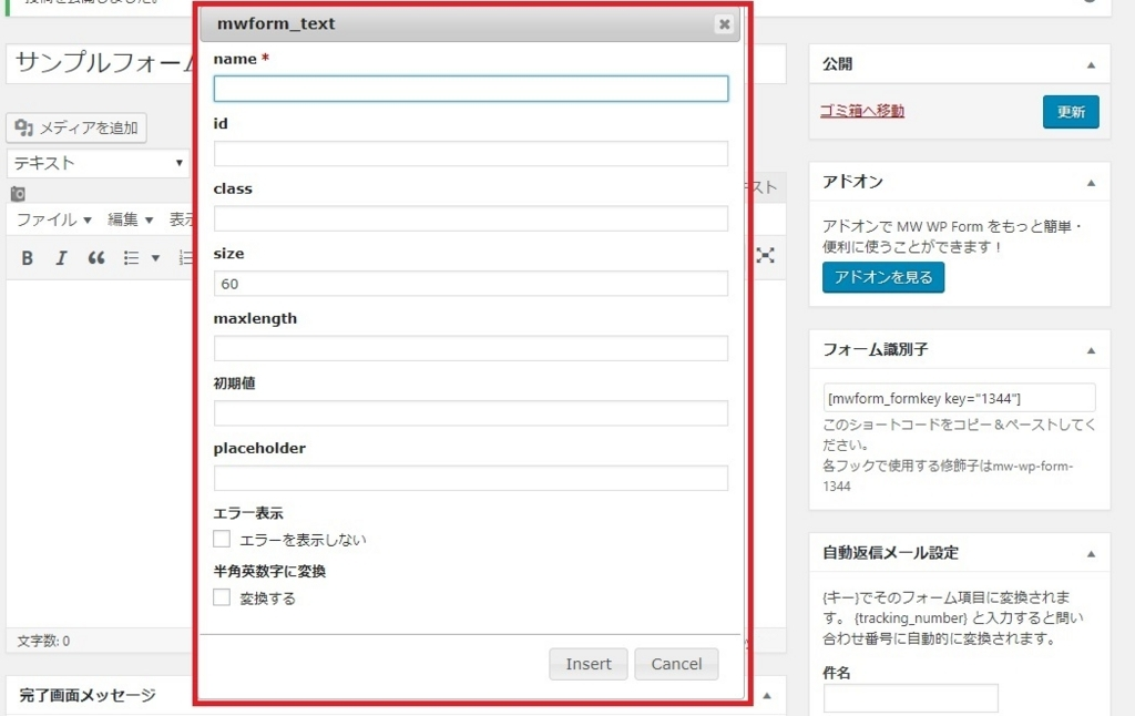 MW WP Formの編集画面でフォームタグの詳細を入力する画面の画像