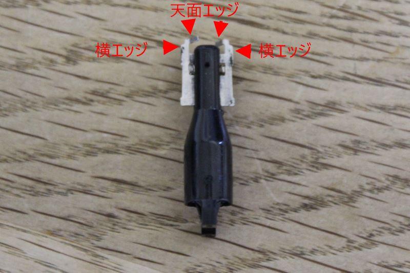 パナソニック鼻毛カッターER-GN50内刃の天面エッジ、横エッジを説明する写真