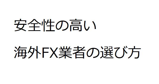 海外FX業者 安全な会社とは