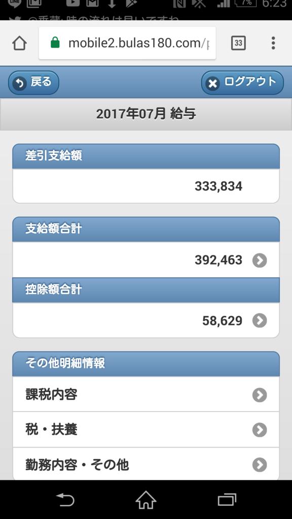 f:id:shigotogirai:20170819095456p:plain
