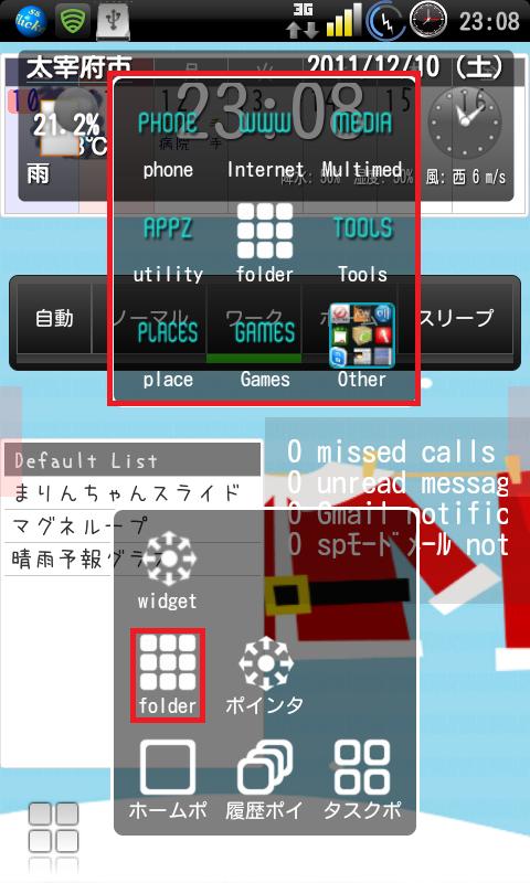 f:id:shigre700:20111211000252p:image:h400