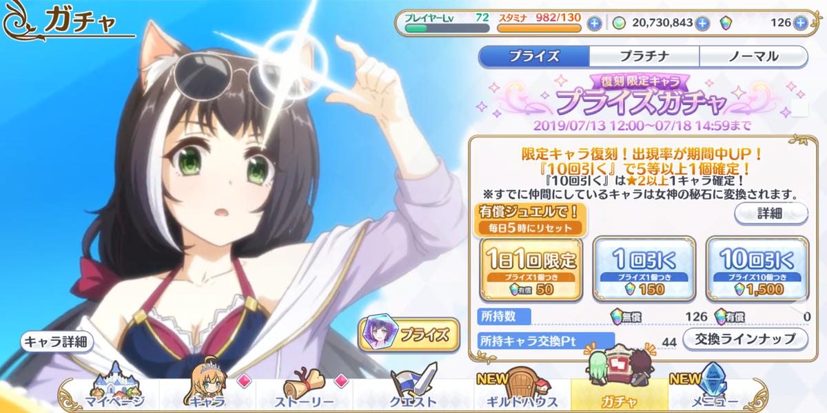 f:id:shigure777:20190716191346p:plain