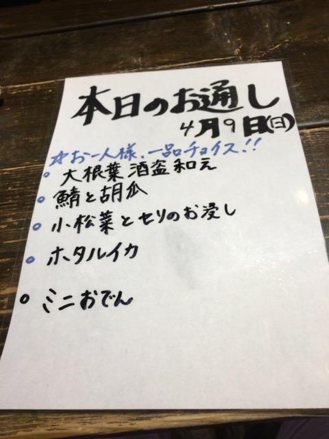 f:id:shiguregaki:20170422075225j:plain