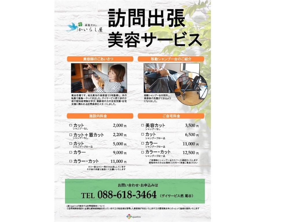 f:id:shiho-biyo:20180418152433j:image