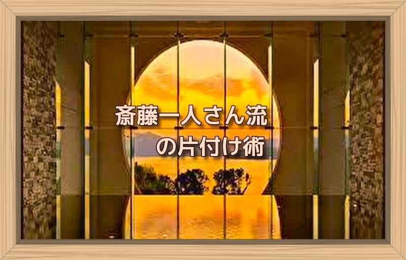 波動 斎藤 一人 斎藤一人の弟子が見た、お金持ちなのにヤバイ!まるで宗教!