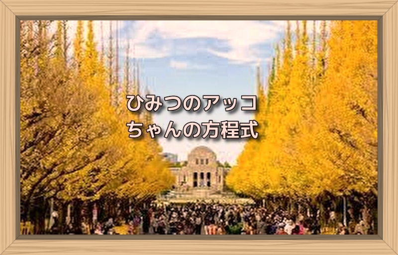 f:id:shiho196123:20191018133332j:plain
