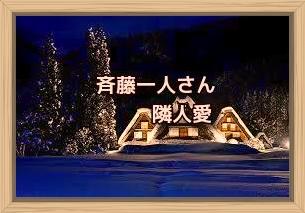 f:id:shiho196123:20191224142541j:plain