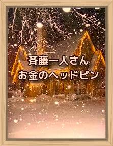 f:id:shiho196123:20191225091352j:plain