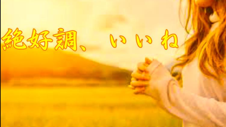 f:id:shiho196123:20210317191718p:plain