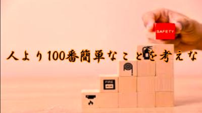 f:id:shiho196123:20210402225032p:plain