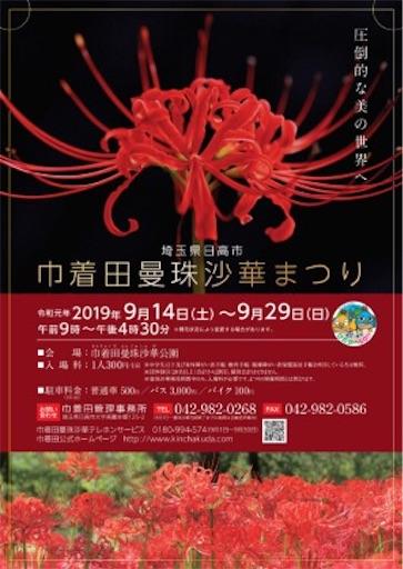f:id:shihoko123:20190922084154j:image
