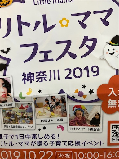 f:id:shihoko123:20191023090652j:image