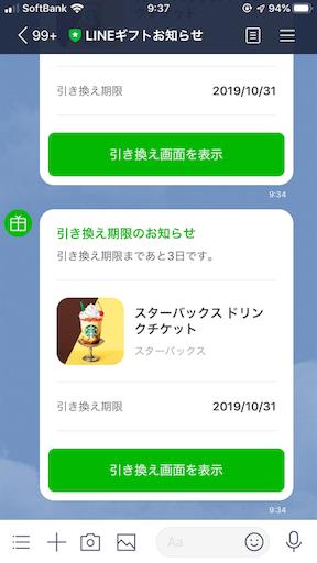 f:id:shihoko123:20191030094109p:image
