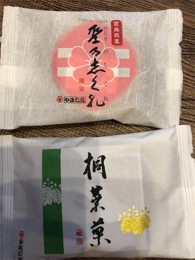 f:id:shihoko123:20191220211408j:image