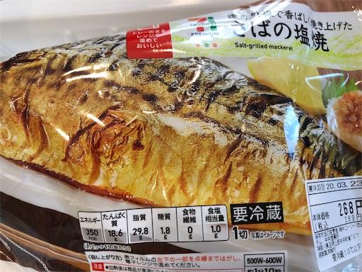 f:id:shihoko123:20200327142613j:image