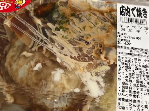 f:id:shihoko123:20200422234450j:image