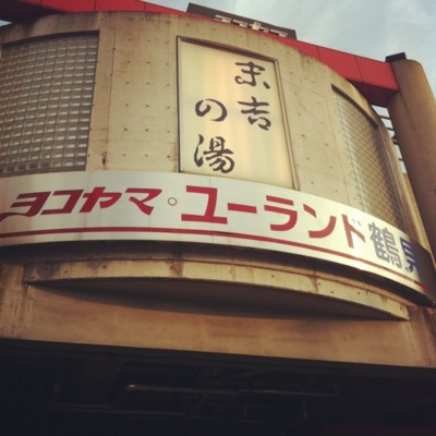 f:id:shiholeeno:20120618124955j:image