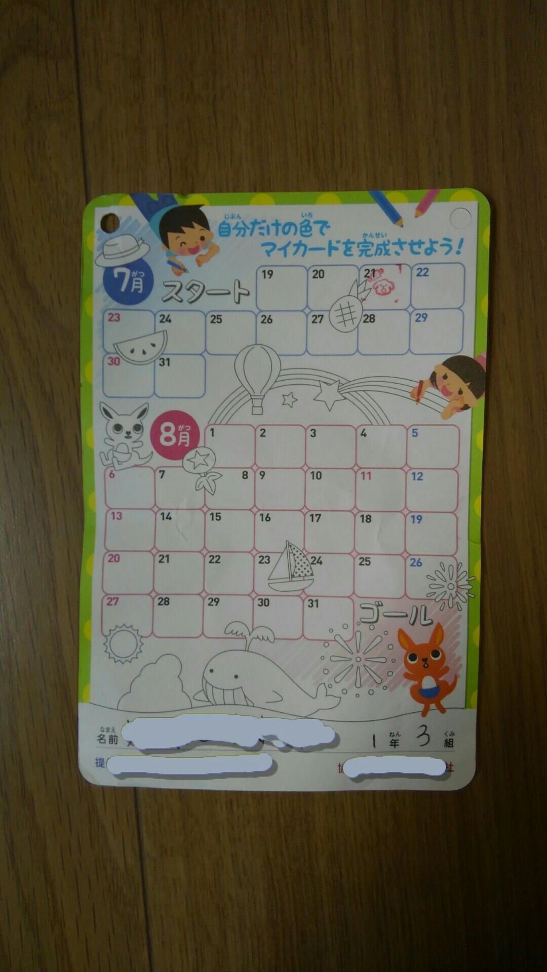 f:id:shihomaru:20170721120332j:image