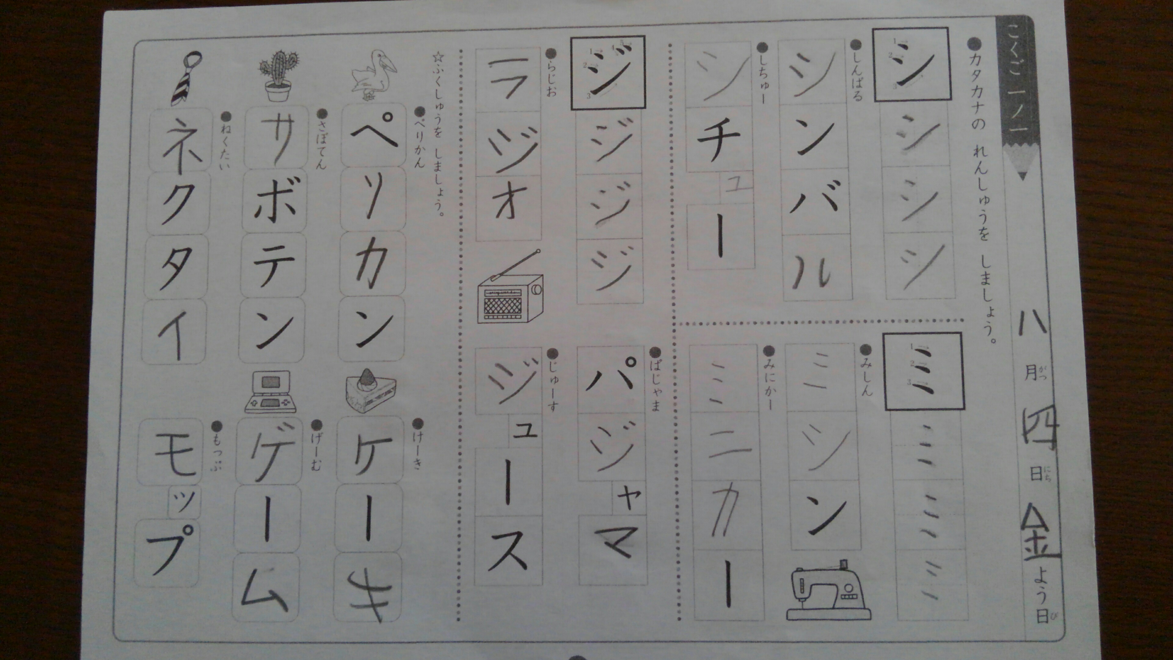 f:id:shihomaru:20170805072639j:image