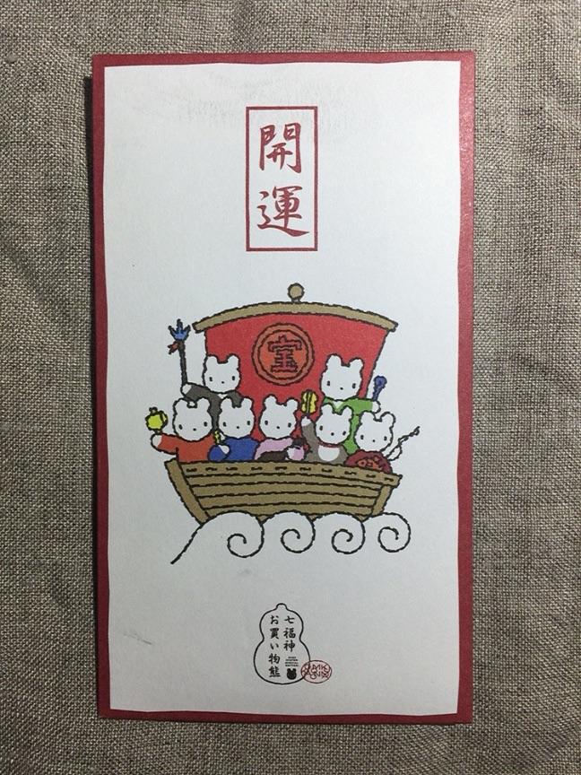 f:id:shihon79:20200102165913j:plain