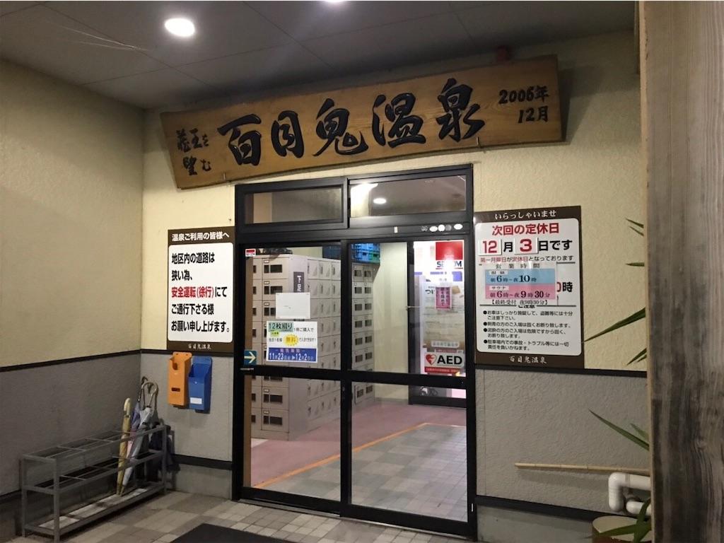 f:id:shiika-0620:20181129074335j:image