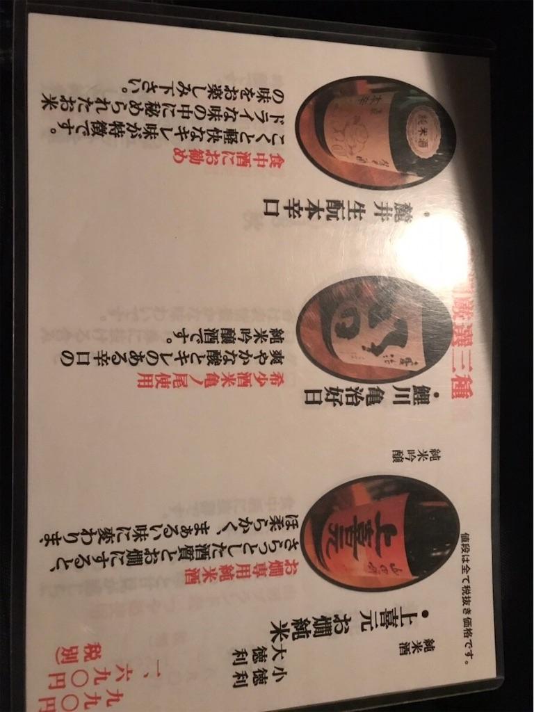 f:id:shiika-0620:20181129081120j:image