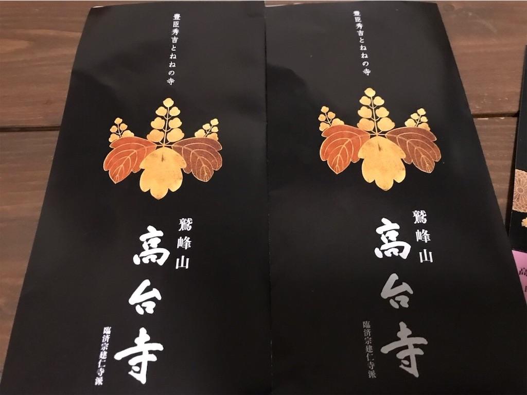 f:id:shiika-0620:20181218160514j:image