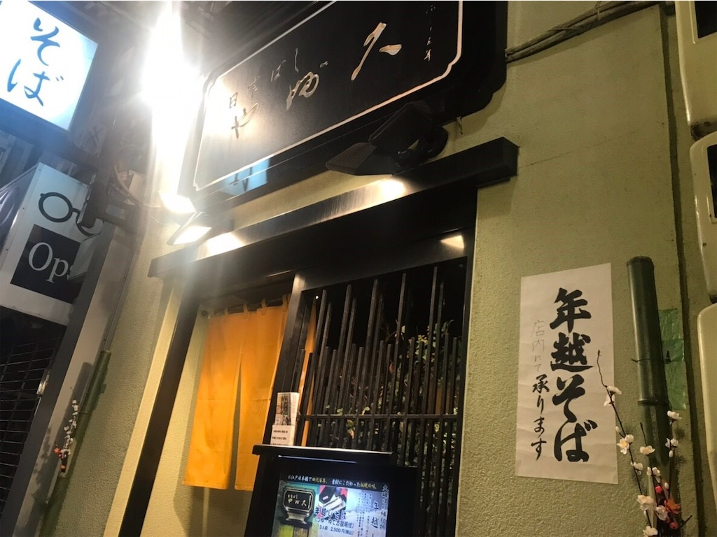 f:id:shiika-0620:20190101115003j:image