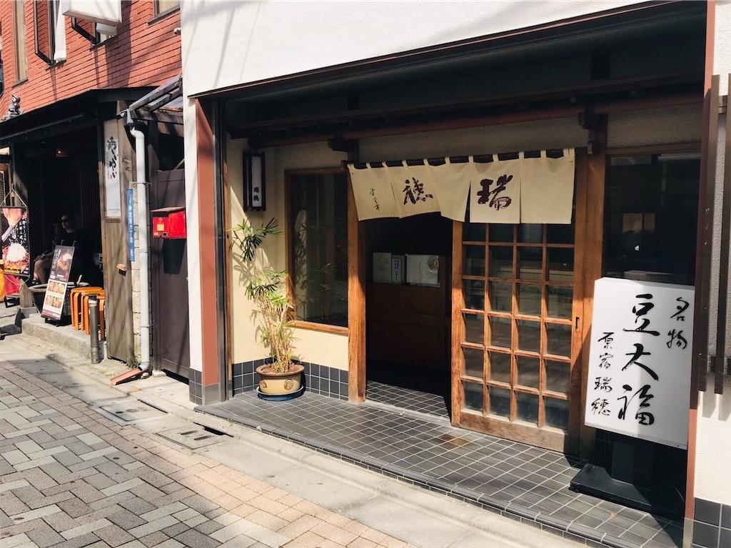 f:id:shiika-0620:20190520125143j:image