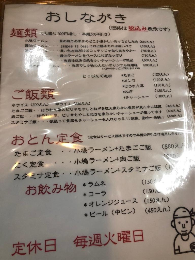 f:id:shiika-0620:20200224194503j:image