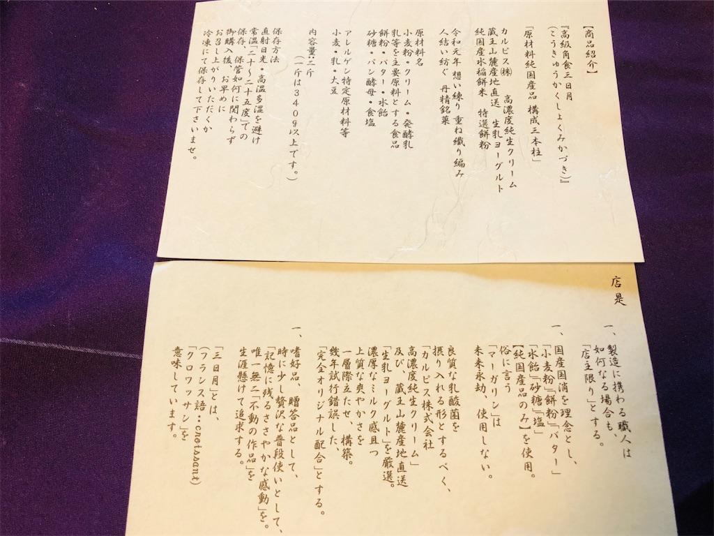 f:id:shiika-0620:20200304134211j:image