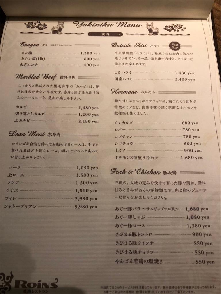 f:id:shiika-0620:20200318174526j:image