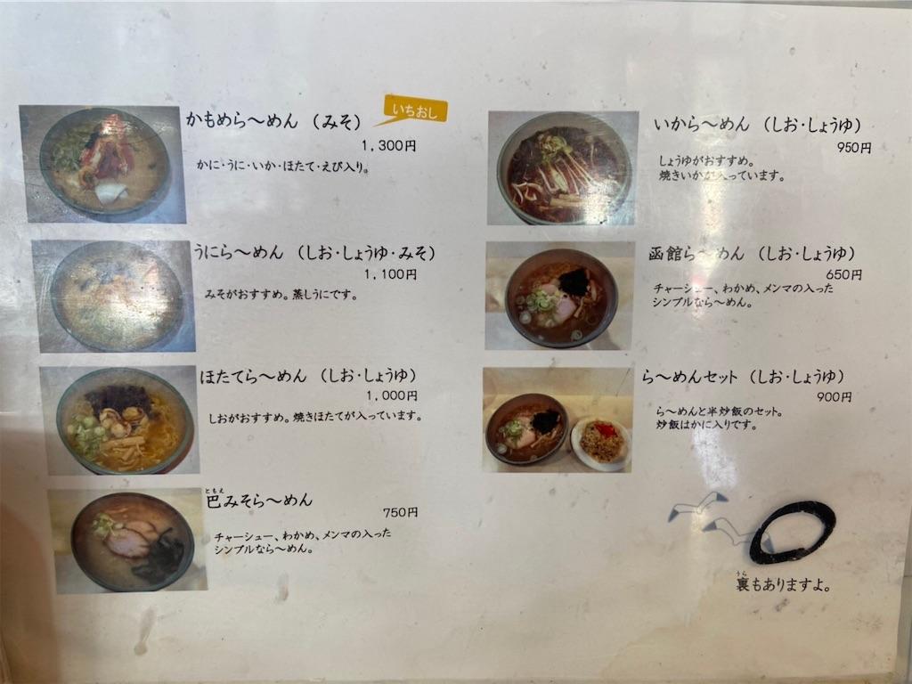 f:id:shiika-0620:20210304144720j:image